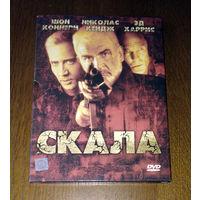 Скала (The Rock) DVD-Video (Digipack)