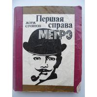 Жорж Сiмянон  Першая справа Мегрэ