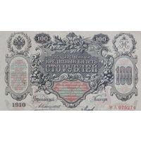 100 Рублей -1910- ВА_075274 - Коншин - Российская Империя-*- хорошее состояние -