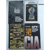 Книги СССР о разведке