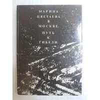 Марина Цветаева в Москве. Путь к гибели : письма, воспоминания, фотографии