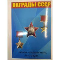 Каталог-определитель Награды СССР 2019-2020
