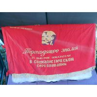 Переходящее красное знамя СССР