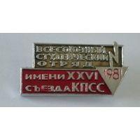"""Значок """" Всесоюзный студенческий отряд 1981г. """""""