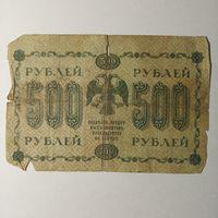 500 рублей 1918 года