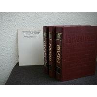 Библия Франциска Скорины в 3 томах