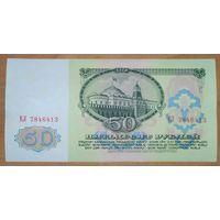 50 рублей 1961 года, серия ЕЛ - СССР - aUNC+