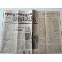 Гродненская правда. 12 августа 1993 г.