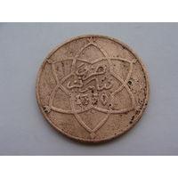 Марокко. 10 мазун 1912 (1330) год /Колониальный период /Юсуф 1912-1927 / Y#29.1