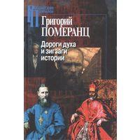 Дороги духа и зигзаги истории. Григорий Померанц.