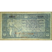 10 динар/40 крон 1919г