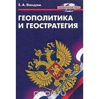 Алексей Вандам. Геополитика и геостратегия.