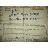 Как проехать по Ленинграду 1962 год