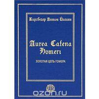 Кирхвегер. Золотая цепь Гомера. Aurea Catena Homeri или Описание начала природы и природных вещей.
