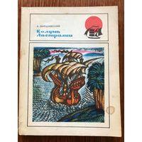 А.Варшавский. Колумб Австралии. М., 1970