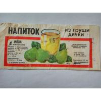 Этикетка напиток из груши дички 1987 года.