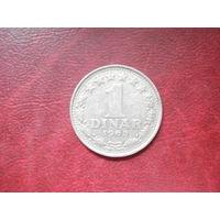 1 динар 1965 года Югославия