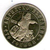 Болгария 2 лева 1976 года 100 лет Апрельскому восстанию.