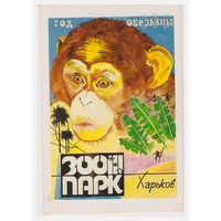 Календарик Зоопарк Харьков 1991