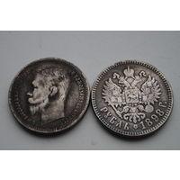 1 рубль 1898. Красивая копия
