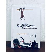"""Тонино Бенаквиста """"Укусы рассвета"""""""
