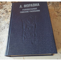 Альберто Моравиа. Равнодушные. Римские рассказы. Кишинев. 1979
