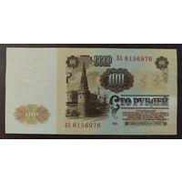 100 рублей 1961 года, серия БЗ - СССР - aUNC