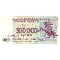 Приднестровье 500000 рублей 1997 UNC серия АА