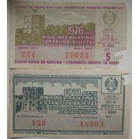 Лотерейный билет Литовской ССР 1971, 1976 гг. Цена за 1 шт.