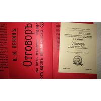 ЛЕНИН факсимильное издание по случаю 110 со дня его рождения .репринт\18