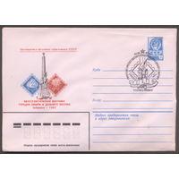 ХМК + СГ. СССР 1982. Филателистическая выставка городов Сибири. СГ Хабаровск
