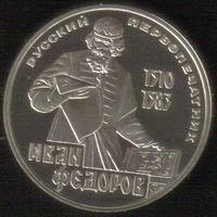 1 рубль 1983 год 400 лет со дня смерти И. Федорова, Новодел_Proof