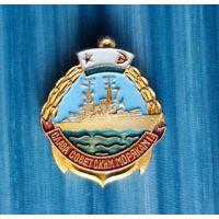 Слава советским морякам