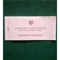 Чековая книжка Беларусь