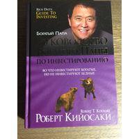 Руководство богатого папы по инвестированию, Роберт Кийосаки