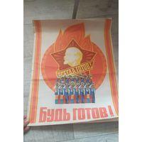 Большой агитплакат будь готов.ссср.1981 г.с рубля