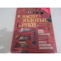"""Книга """"Мастер золотые руки самое полное руководство"""""""