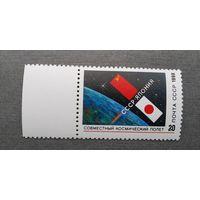Марка СССР 1990 год. Совместный космический полет