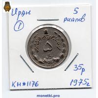 5 риалов Иран 1975 года (#1)