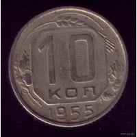 10 копеек 1955 год