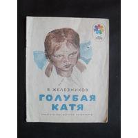 """В.Железников.""""Голубая Катя."""" Москва.1977."""