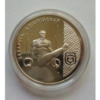 Один рубль 1996г..Беларусь Олимпийская. Брусья.