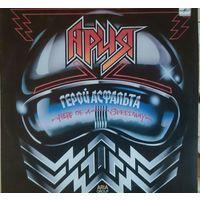 Ария - Герой асфальта,  LP