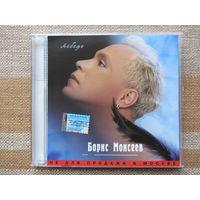 Борис Моисеев  – Лебедь (CD)
