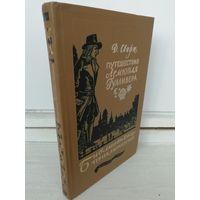 Джонатан Свифт  Путешествия Лемюэля Гулливера (Библиотека приключений)
