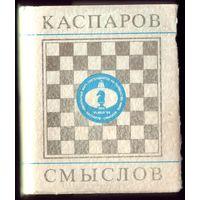 Мини-книга Каспаров - Смыслов