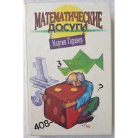 Математические досуги, Мартин Гарднер