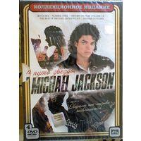 Michael Jackson: Путь звезды. Коллекционное издание (4 DVD)