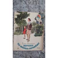 Детская книжка 1980 Е.Благинина Почему ты шинель бережешь ?\12