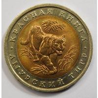 10 рублей 1992 Амурский тигр Красная книга (1)